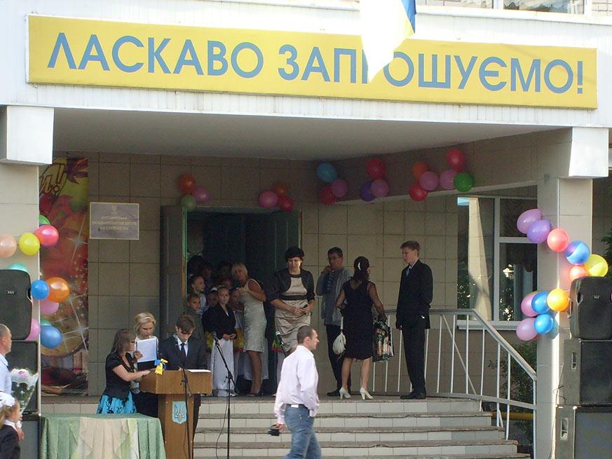 5-та школа фото_02